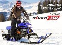 Irbis Dingo T150 разборный миниснегоход трансформер