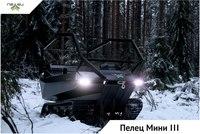 Пелец Мини III с двигателем нового поколения GB-690