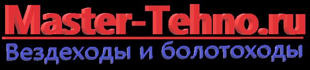 Интернет магазин - мотобуксировщики, лодки, вездеходы, двигатели, товары для активного отдыха и производительного труда. Мастер техно доставка в любой регион России.