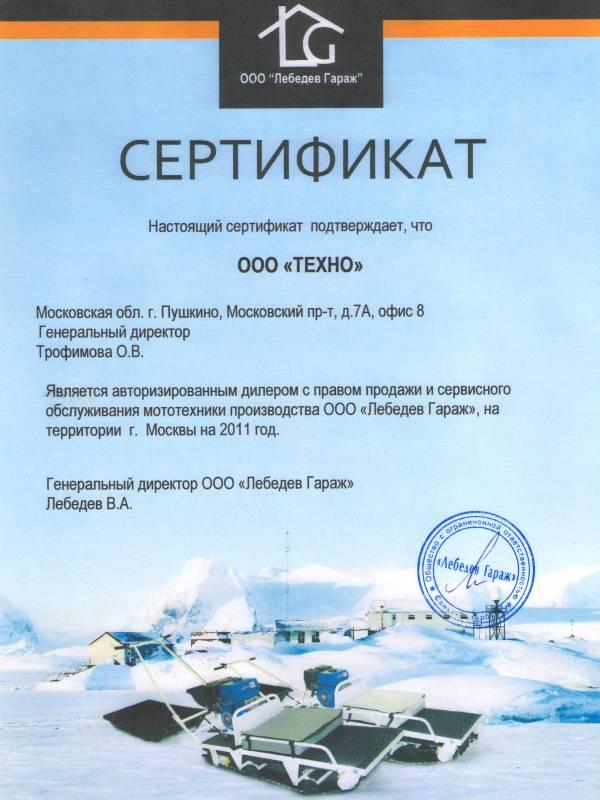 Сертификат дилера на мотобуксировщики и вездеходы Лебедев Гараж.